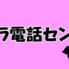 秋田エリアテレクラセンター一覧