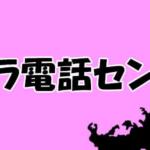 福井エリアテレクラセンター一覧