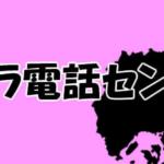 広島エリアテレクラセンター一覧