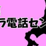 北海道テレクラ電話番号一覧