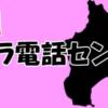 神奈川エリアテレクラセンター一覧