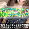 【2021年5月】アダルトライブチャット・えろ通話アプリ最新ランキング