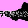 埼玉エリアテレクラセンター一覧