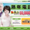熟年電話の紹介【料金システム・電話番号・無料特典情報】
